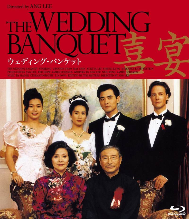 The Wedding Banquet: Review: The Wedding Banquet / Mardi Gras Film Festival